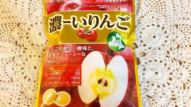 濃~いりんご