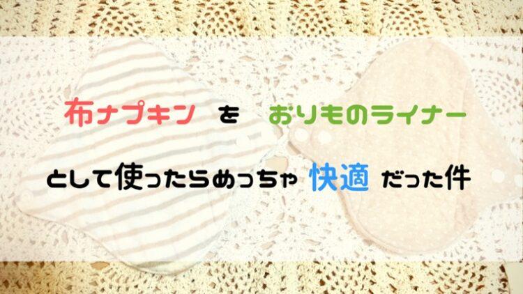 もの 布 ナプキン おり 布ナプキン通販|札幌のTulipe de