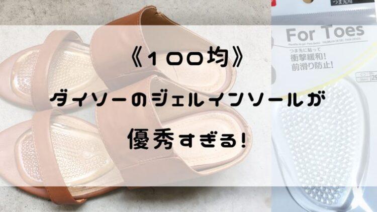 100均】靴底が薄いサンダルも痛くない!ダイソーのつま先用